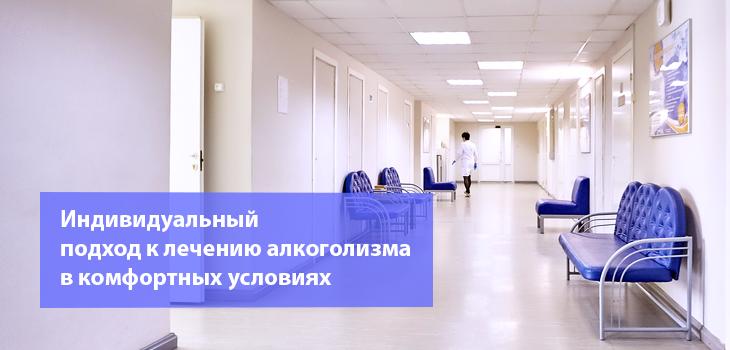 Стационары по платному лечению алкоголизма лечение алкоголизма воронеж наркологическая больница
