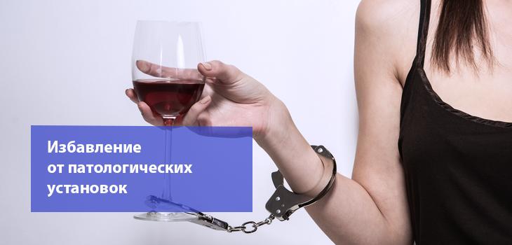 Психотерапевт Лечение Алкоголизма Отзывы